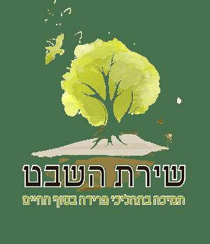 לוגו שירת השבט