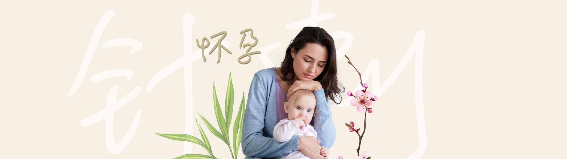 דיכאון לאחר לידה טיפול דיקור סיני